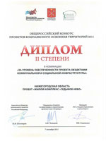 """Stolitsa Nizhny"" Group's project of ""Sedmoye Nebo"" residential complex was honored with a Second Class Diploma in the nomination of ""Provision of the Development Project with public utilities and social infrastructure"" of the Russia's contest of ""Co"