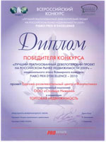 """Stolitsa Nizhny"" Group was awarded the first prize in ""Retail Real Estate"" nomination of FIABCI-Russia contest ""Best Development Project in the Russia's Real Estate Market in 2009"" for development of ""Fantastika"" shopping and recreation center."
