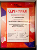 """Stolitsa Nizhny"" Group was awarded a Certificate in ""Large Shopping Center"" nomination of the CRE Federal Awards 2009 for participating in development of ""Fantastika"" shopping and recreation center."