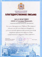 "The Legislative Assembly of Nizhny Novgorod Region issued a commendation praising ""Stolitsa Nizhny"" Group for the high quality of construction and major contribution into construction industry development."