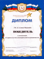 """Stolitsa Nizhny"" Group won a prize in ""Commercial Real Estate Development"" nomination of the ""Investor' 2008"" contest for the investment project ""Construction of the third stage of 'Fantastika' shopping and recreation center on Rodionova Street""."