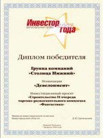 """Stolitsa Nizhny"" Group is the winner of the regional ""Investor' 2007"" contest in ""Development"" nomination for the investment project ""Construction of the 2nd stage of 'Fantastica' shopping and recreation center""."