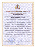 "The Government of Nizhny Novgorod Region issued a commendation praising ""Stolitsa Nizhny"" Group for its faithful work in construction industry and outstanding achievements."
