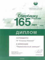 """Stolitsa Nizhny"" Group was awarded a Diploma from Volgo-Vyatsky Bank of Sberbank of Russia in ""First Class Borrower"" nomination."